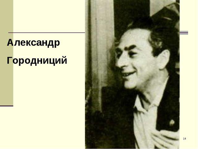 Александр Городниций *