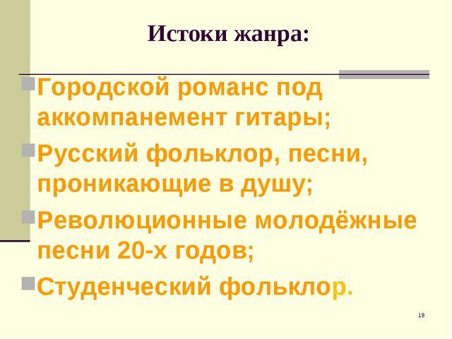 Истоки жанра: Городской романс под аккомпанемент гитары; Русский фольклор, п...