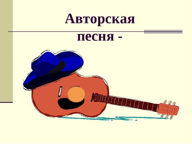 Авторская песня -