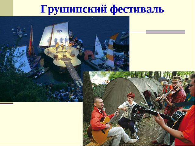 Грушинский фестиваль *