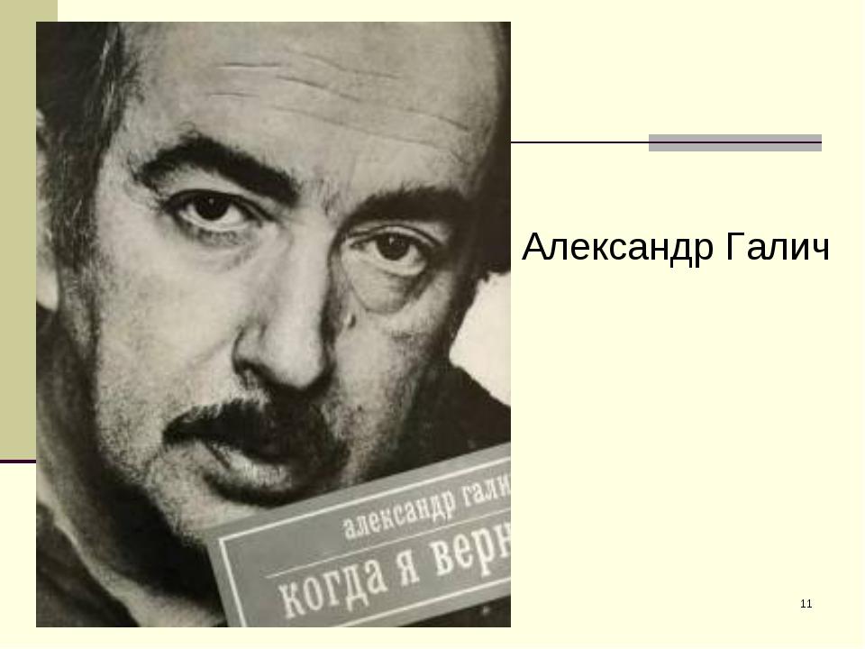 Александр Галич *