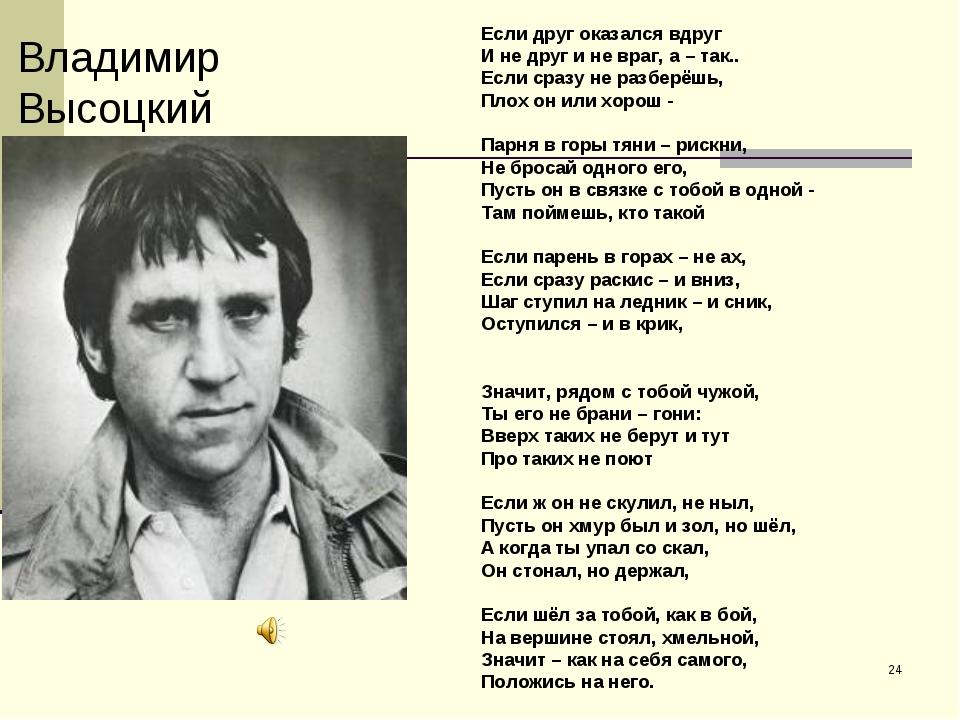 Владимир Высоцкий Если друг оказался вдруг И не друг и не враг, а – так.. Есл...