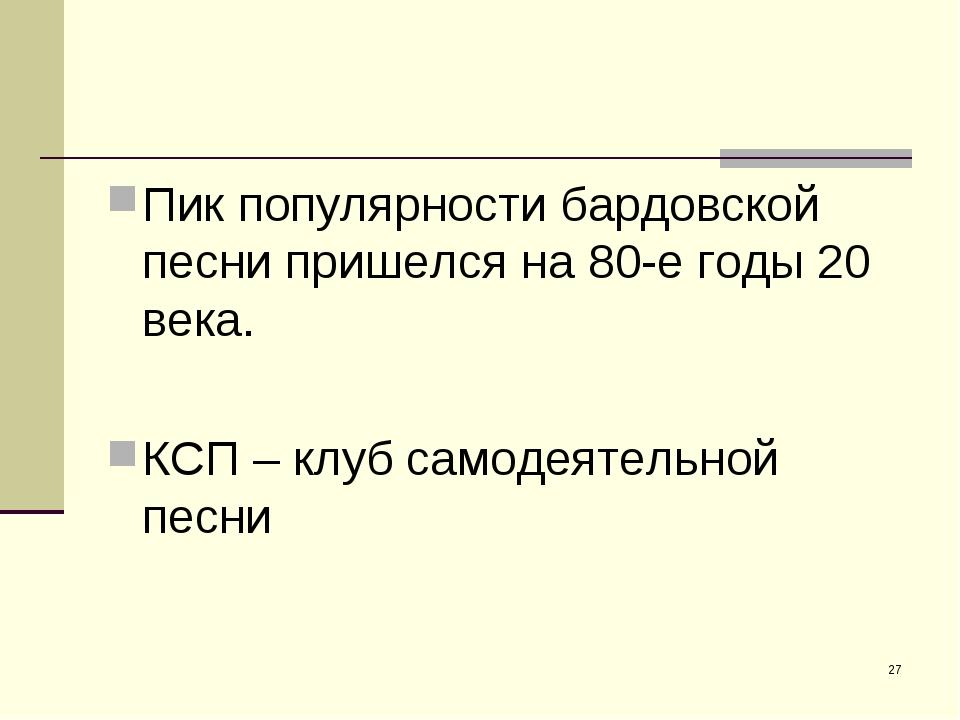 Пик популярности бардовской песни пришелся на 80-е годы 20 века. КСП – клуб с...