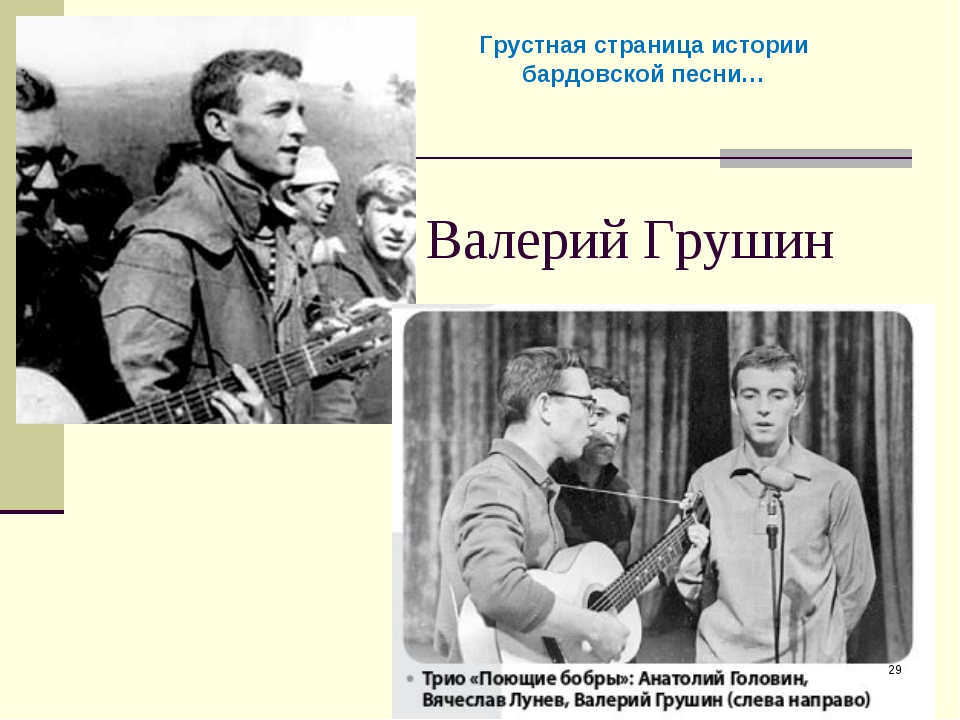 Валерий Грушин * Грустная страница истории бардовской песни…