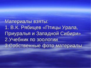 Материалы взяты: 1. В.К. Рябицев «Птицы Урала, Приуралья и Западной Сибири» 2