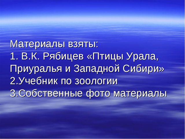 Материалы взяты: 1. В.К. Рябицев «Птицы Урала, Приуралья и Западной Сибири» 2...