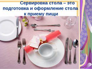 Сервировка стола – это подготовка и оформление стола к приему пищи