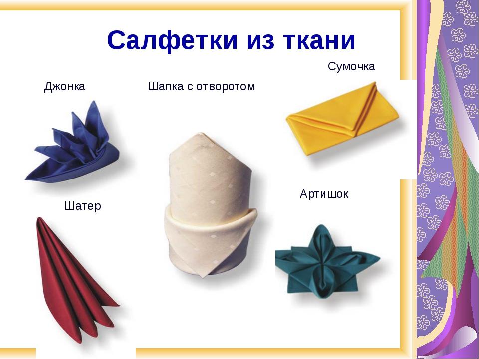 Салфетки из ткани Джонка Сумочка Шапка с отворотом Артишок Шатер