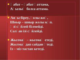 Қабат – қабат қаттама, Ақылың болса аттама. Аяғы біреу, қолы жоқ, Шиыр – шиыр