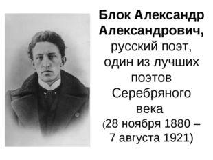 Блок Александр Александрович, русский поэт, один из лучших поэтов Серебряного