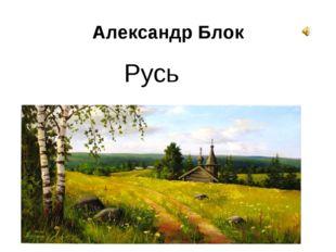 Александр Блок Русь