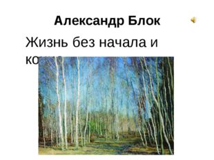 Александр Блок Жизнь без начала и конца