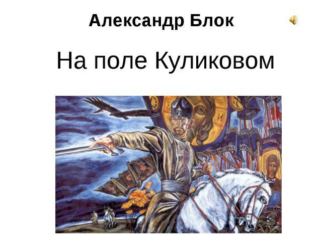 Александр Блок На поле Куликовом
