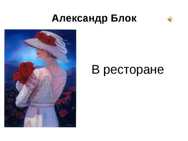 Александр Блок В ресторане