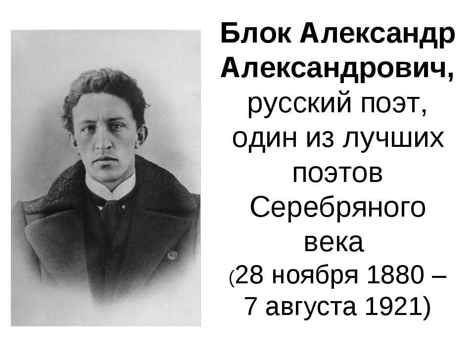Блок Александр Александрович, русский поэт, один из лучших поэтов Серебряного...