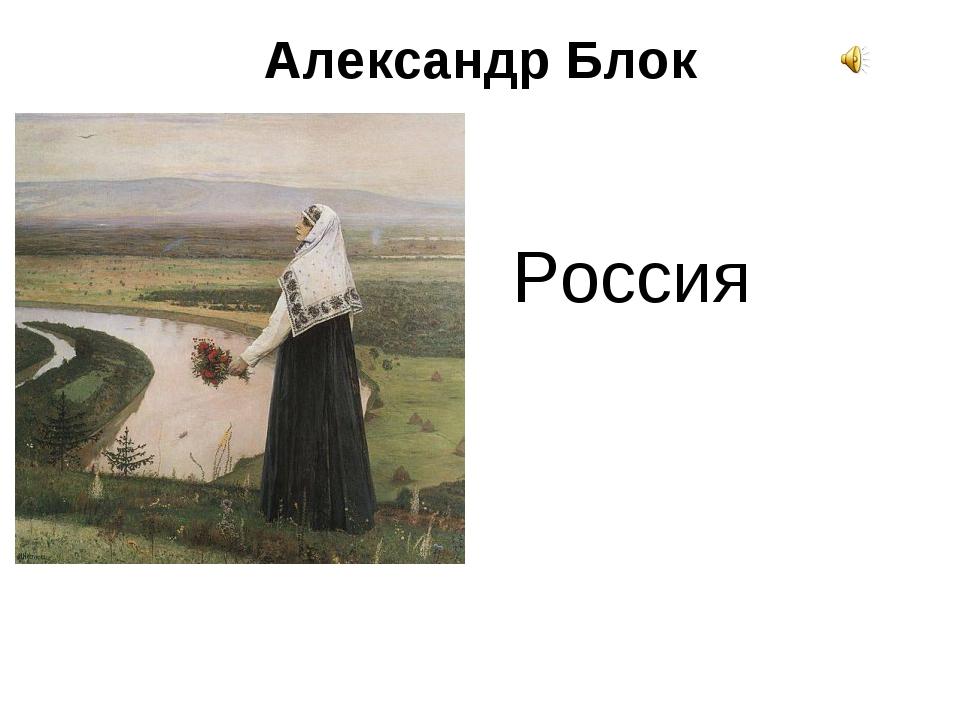 Александр Блок Россия