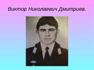 Виктор Николаевич Дмитриев.