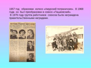 1957 год образован колхоз «Амурский пограничник». В 1968 года он был преобраз