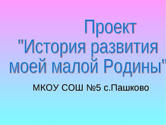 МКОУ СОШ №5 с.Пашково
