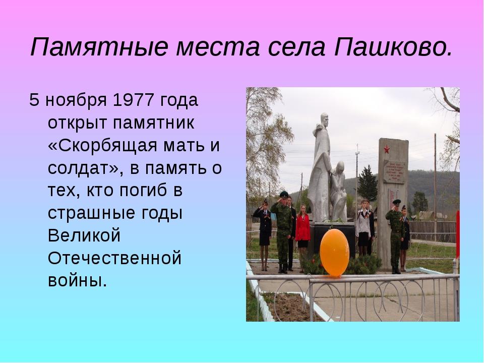 Памятные места села Пашково. 5 ноября 1977 года открыт памятник «Скорбящая ма...