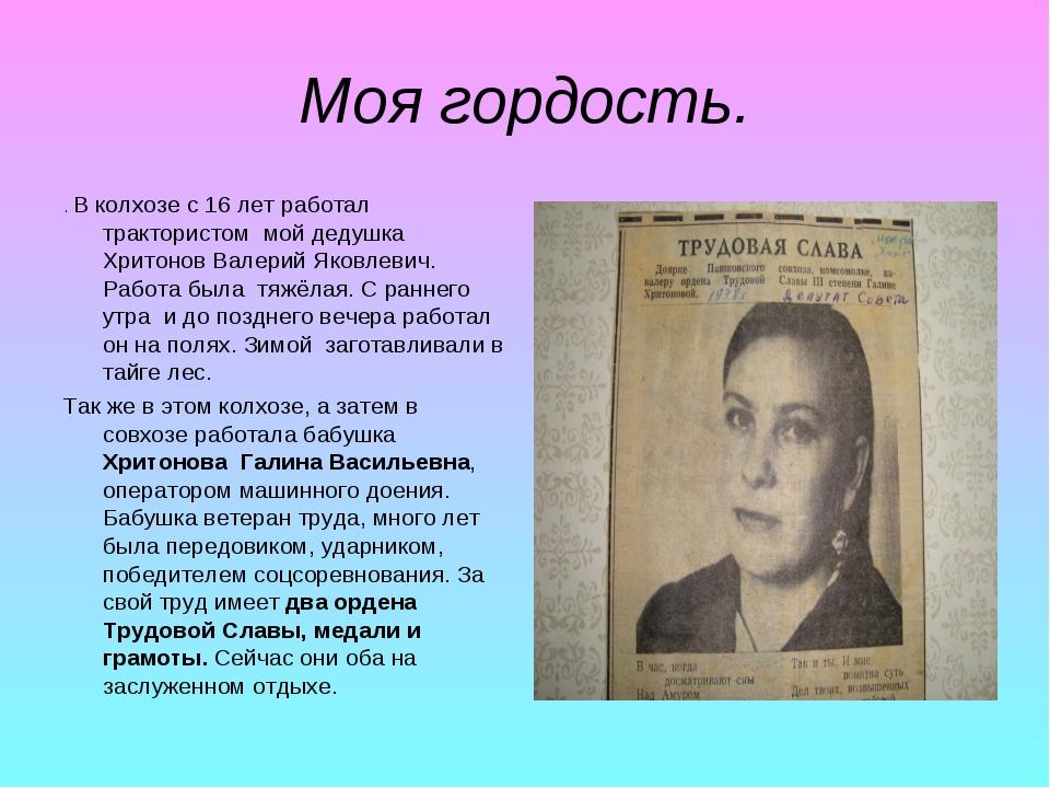 Моя гордость. . В колхозе с 16 лет работал трактористом мой дедушка Хритонов...