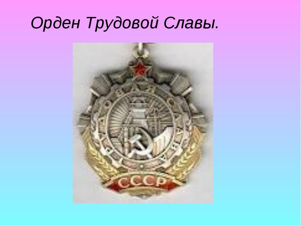 Орден Трудовой Славы.