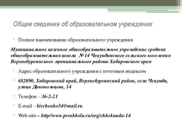 Общие сведения об образовательном учреждении Полное наименование образователь...