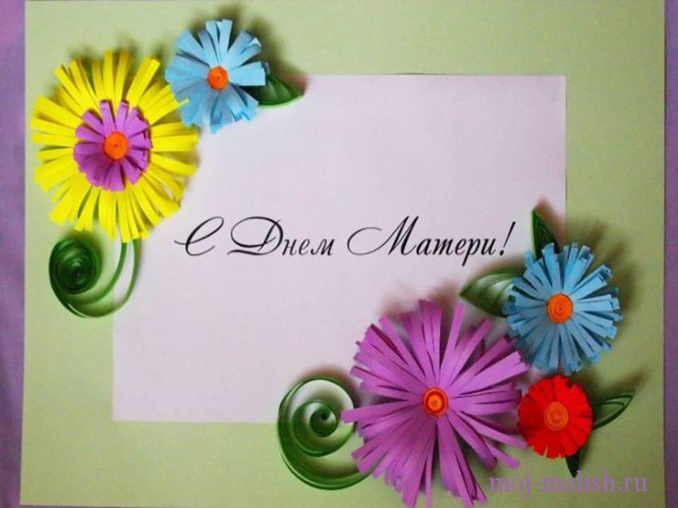 Поздравительные открытки мамам своими руками
