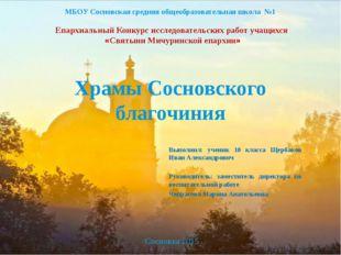 Храмы Сосновского благочиния Выполнил: ученик 10 класса Щербаков Иван Алексан