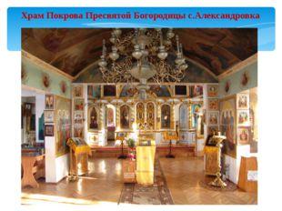 Храм Покрова Пресвятой Богородицы с.Александровка