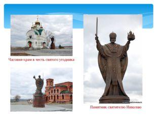Часовня-храм в честь святого угодника Памятник святителю Николаю