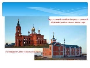 Строящийся Свято-Никольский храм Двухэтажный келейный корпус с домовой церков