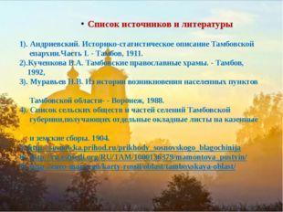 Список источников и литературы 1). Андриевский. Историко-статистическое описа
