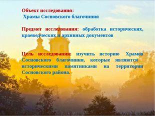 Объект исследования: Храмы Сосновского благочиния Предмет исследования: обра