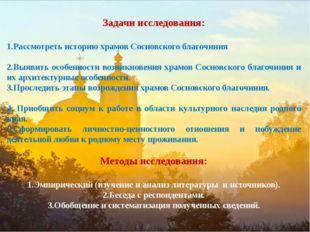 Задачи исследования: 1.Рассмотреть историю храмов Сосновского благочиния 2.В