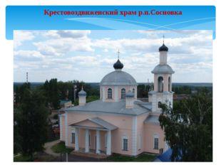 Крестовоздвиженский храм р.п.Сосновка