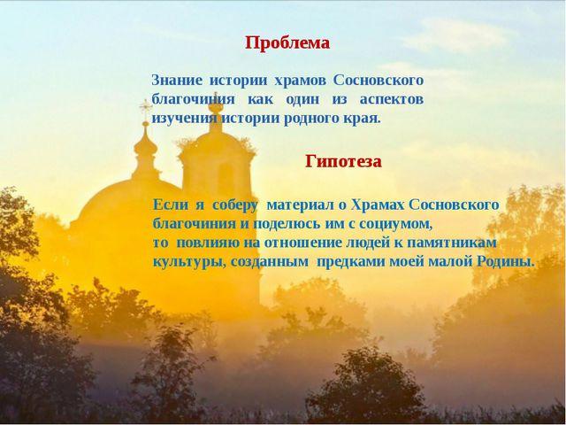 Проблема Знание истории храмов Сосновского благочиния как один из аспектов из...