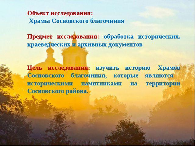 Объект исследования: Храмы Сосновского благочиния Предмет исследования: обра...