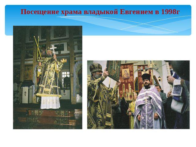 Посещение храма владыкой Евгением в 1998г