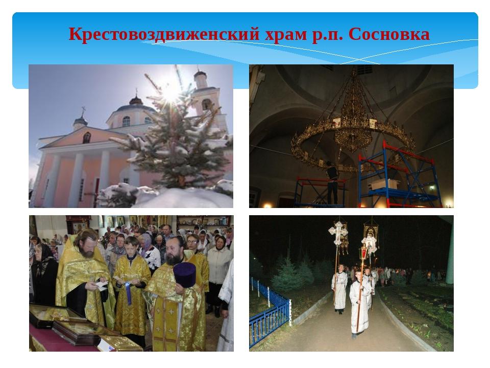 Крестовоздвиженский храм р.п. Сосновка