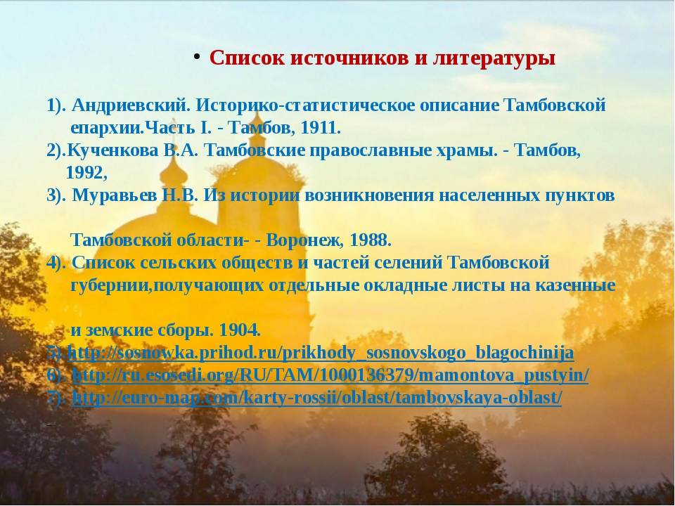 Список источников и литературы 1). Андриевский. Историко-статистическое описа...