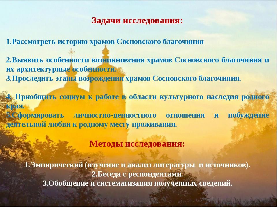 Задачи исследования: 1.Рассмотреть историю храмов Сосновского благочиния 2.В...