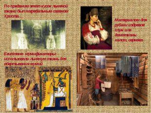 По преданию этот кусок льняной ткани был погребальным саваном Христа… Египтя