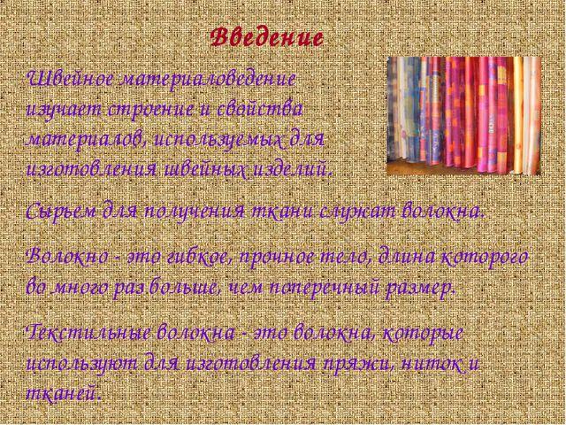 Сырьем для получения ткани служат волокна. Волокно - это гибкое, прочное тело...