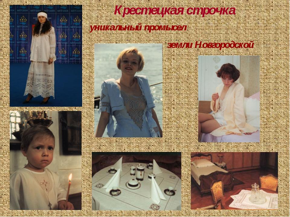 Крестецкая строчка уникальный промысел земли Новгородской