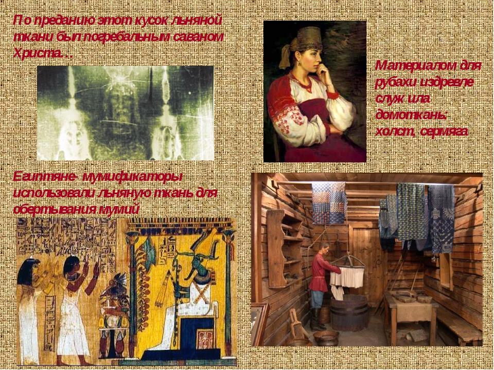 По преданию этот кусок льняной ткани был погребальным саваном Христа… Египтя...