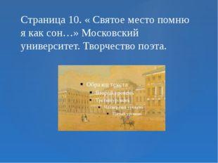 Страница 10. « Святое место помню я как сон…» Московский университет. Творче