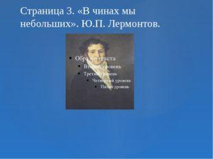 Страница 3. «В чинах мы небольших». Ю.П. Лермонтов.