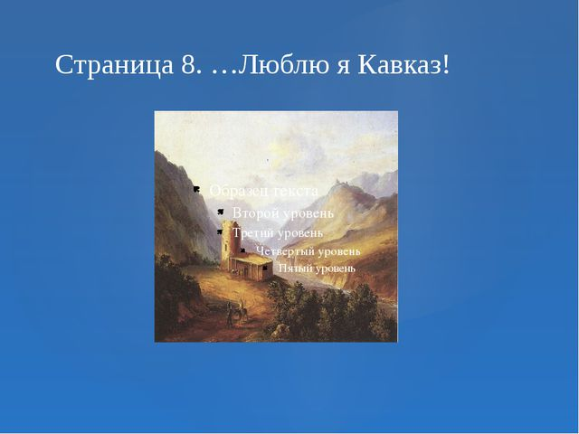 Страница 8. …Люблю я Кавказ!