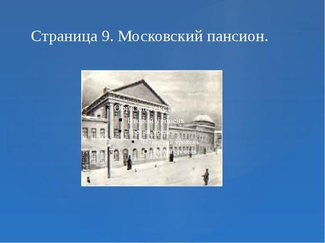 Страница 9. Московский пансион.